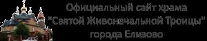 """Храм """"Святой Живоначальной Троицы"""" г. Елизово"""